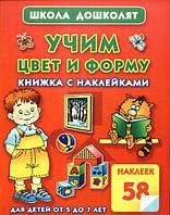 Олеся Жукова: Учим цвет и форму. Книжка с наклейками