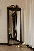 Зеркало напольное в полный рост в роскошной деревянной раме «Мируар (Miroir)»