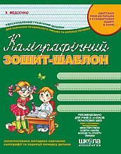 Тетрадь-шаблон, калиграфическая, В. Фидиэнко, 12 л.