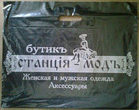 Пакеты с укрепленной ручкой Станцiя Модъ