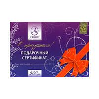 Подарочный Сертификат  на продукцию Lambre