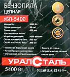 Бензопила Уралсталь УБП-5400, фото 2