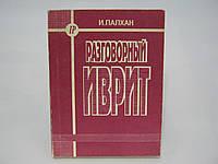Палхан И. Разговорный иврит (сихон).