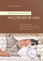 Полуэктов Диагностика и лечение расстройств сна