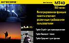 Nitecore MT40, 960 люмен, 430 метров, 2x18650, фото 5