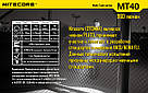 Nitecore MT40, 960 люмен, 430 метров, 2x18650, фото 6