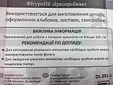 """Дырокол фигурный бордюрный """"Орнамент"""", OL-201-4, фото 5"""