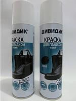 Спрей-краска для гладкой кожи Дивидик черный 250 мл