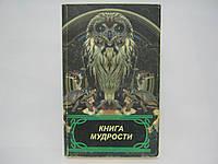 Книга мудрости (б/у)., фото 1
