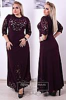 Длинное платье с перфорацией 50,52,54,56,58,60