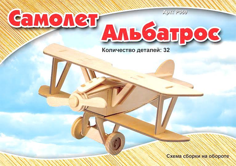 """Деревянные  """"Самолет Альбатрос"""""""