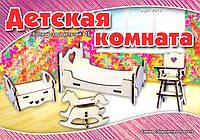 """Деревянные  3д пазлы  """"Детская комната"""""""