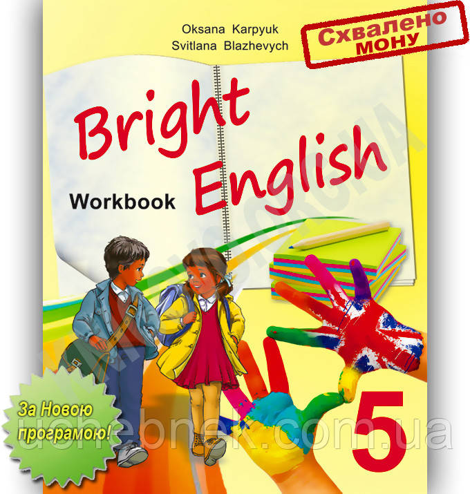 Язык програма нова оксана гдз карпюк английский 8 класс