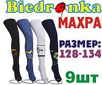 Колготки детские с махрой для мальчиков Biedronka Украина 128-134 размер  ЛДЗ-1187