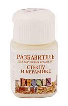 Разбавитель акриловых красок по стеклу и керамике, Decola, 50мл