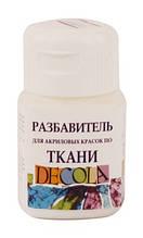 Разбавитель акриловых красок по ткани Decola, 50мл
