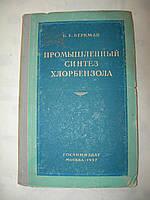 """Б.Беркман """"Промышленный синтез хлорбензола"""""""