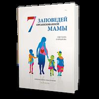 7 заповедей организованной мамы. Светлана Гончарова