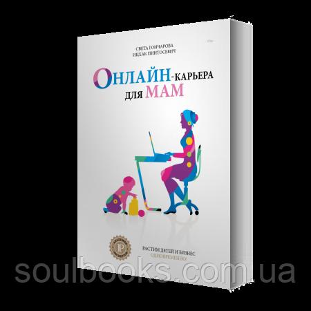 Онлайн-карьера для мам. Гончарова Светлана