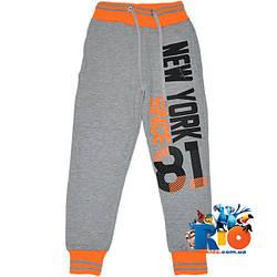 """Детские спортивные брюки """"New York"""" , трикотаж на флисе , для детей от 5-11 лет"""