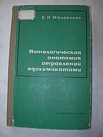 """Е.Маковская """"Патологическая анатомия отравлений ядохимикатами"""""""