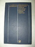 """Г.Илизаров, А.Мархашов """"Кровоснабжение позвоночника и влияние на его форму изменений трофики и нагрузки"""""""
