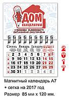 Магнитный календарь визитка 2017