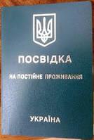 Продление регистрации иностранца в ОВИР