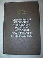 """Ф.Новик, Я.Арсов """"Оптимизация процессов технологии металлов методами планирования экспериментов"""""""