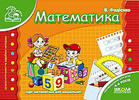 Математика. В. Федієнко, фото 1