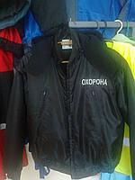 Зимняя куртка для охранника