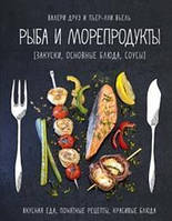 Рыба и морепродукты. Закуски, основные блюда, соусы.
