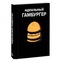 Идеальный гамбургер.
