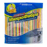 Салфетка микрофибра 30*30 Мультифункциональная