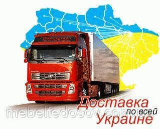 доставка мебели по всей украине