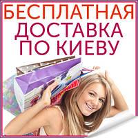 Бесплатная доставка заказов по Киеву