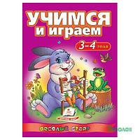 """Книга """"ВС Учимся и играем 3-4 лет"""" (рус)/20"""
