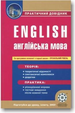 English. Англійська мова. Практичний довідник