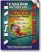 Візуальний словник. Англійська та французька мови