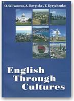 English Through Cultures + CD. Англійська мова крізь призму культур.
