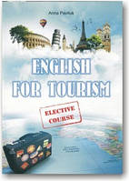 Англійська мова для туризму (+ CD)