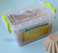 Кинетический песок 1 кг, подарок: контейнер для хранения