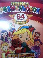 Книжка 06 РМ розмальовка - іграшка А4 64стор з накл Мікс