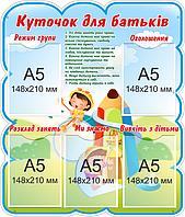 Стенд Куточек для Батьків (0464)