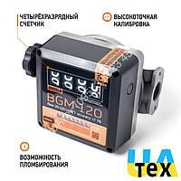 Счетчик механический для дизельного топлива  BIGGA BGM-120.   20-120 л./мин.