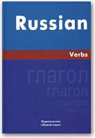 Русский язык. Глаголы. На английском языке