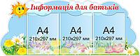 Стенд Інформація для батьків  (0467)