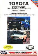 Toyota Land Cruiser FJ60, FJ62, FJ80 Руководство по обслуживанию, эксплуатации и ремонту