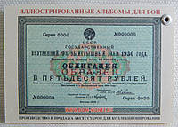 Каталог мини. Облигации СССР 1921-1991 гг.