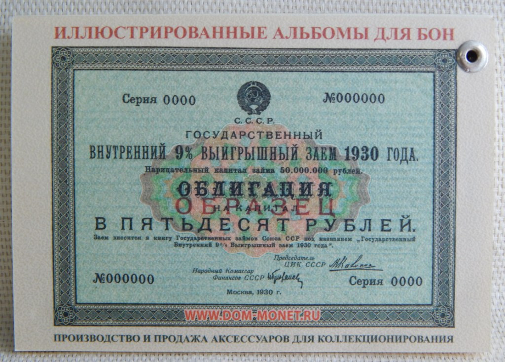 Каталог облигаций ссср марки беларуси купить
